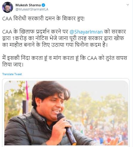 news on Imran Pratapgarhi